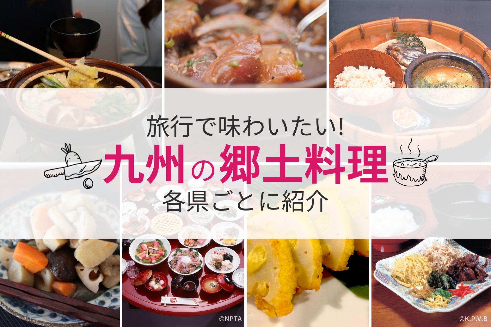 九州 郷土料理 ご当地グルメ おすすめ 旅行 観光