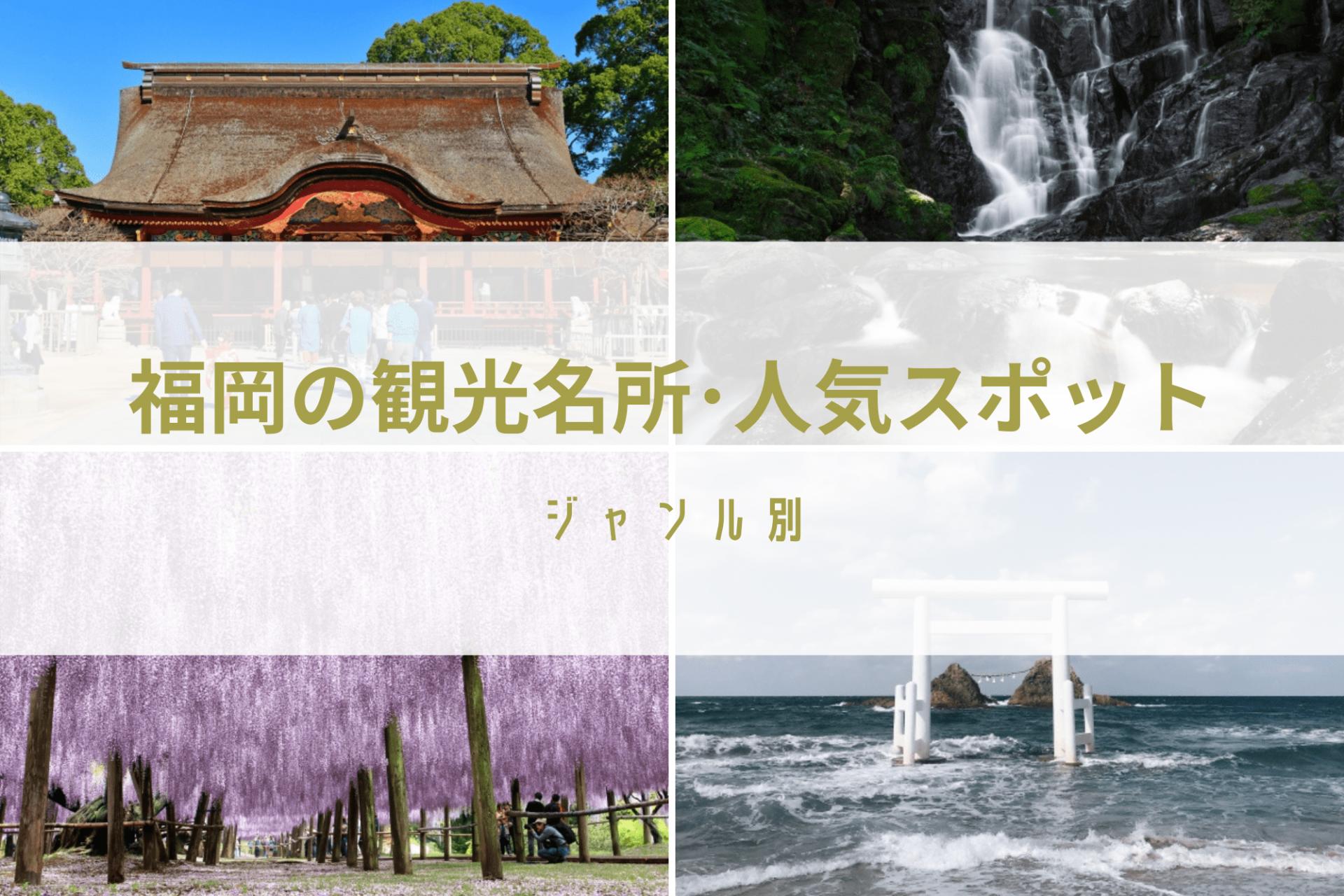 福岡 観光 名所 人気 スポット 九州 旅行 観光 おすすめ
