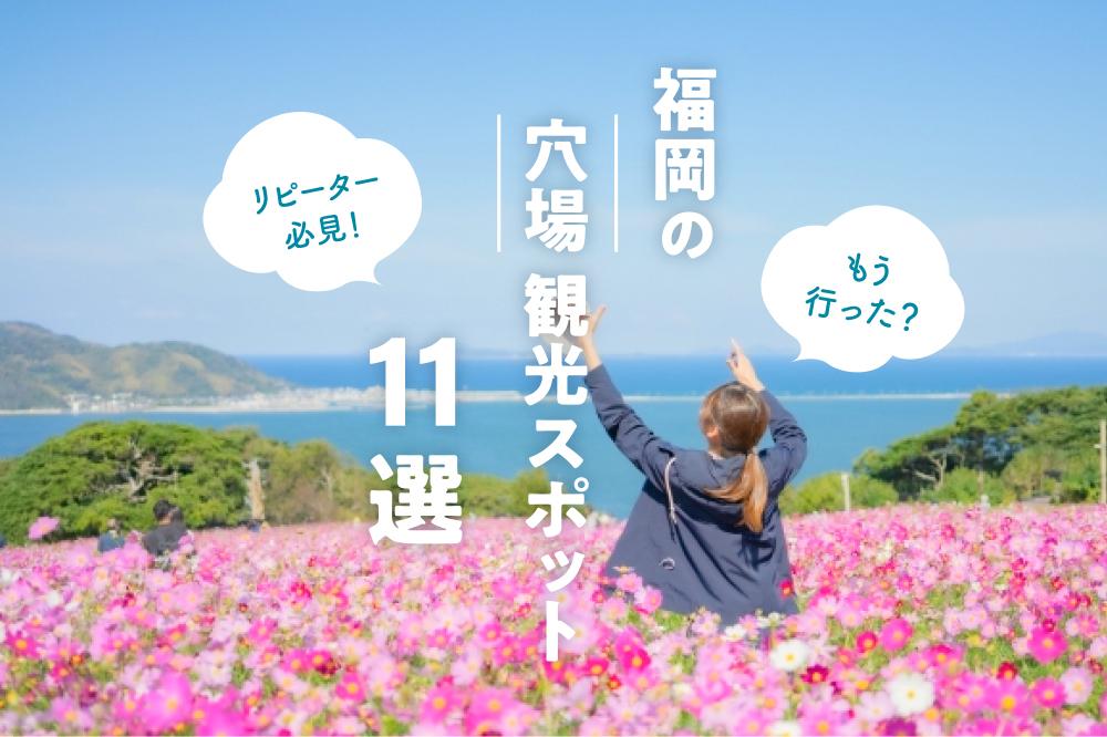 もう行った?【福岡の穴場観光スポット11選】リピーター必見!