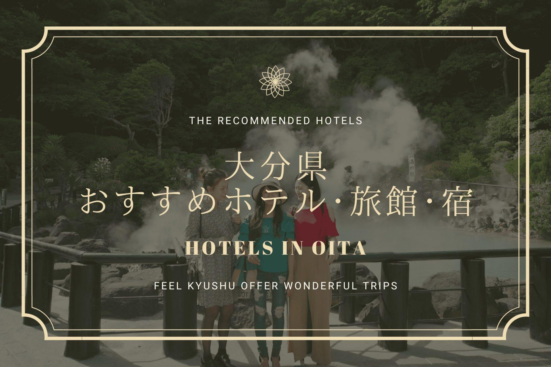 大分 おすすめ ホテル 旅館 宿 九州 旅行 観光
