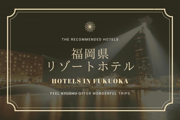 福岡 リゾートホテル おすすめ 九州 旅行 観光