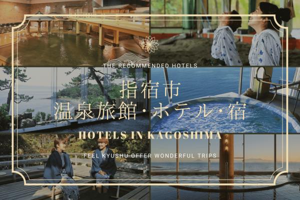 指宿 おすすめ 温泉 旅館 宿 ホテル 鹿児島 旅行 九州 観光