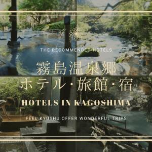 霧島 温泉 ホテル 旅館 宿 鹿児島 おすすめ 観光 旅行 九州