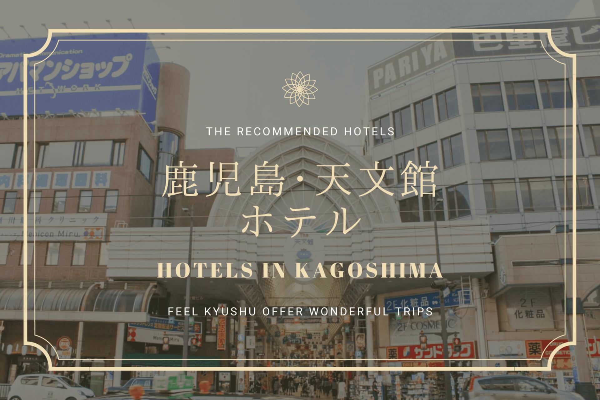 鹿児島 天文館 ホテル 宿 おすすめ 旅行