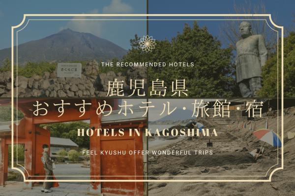 見どころ盛り沢山!鹿児島のおすすめホテル・旅館・宿9選 イメージ