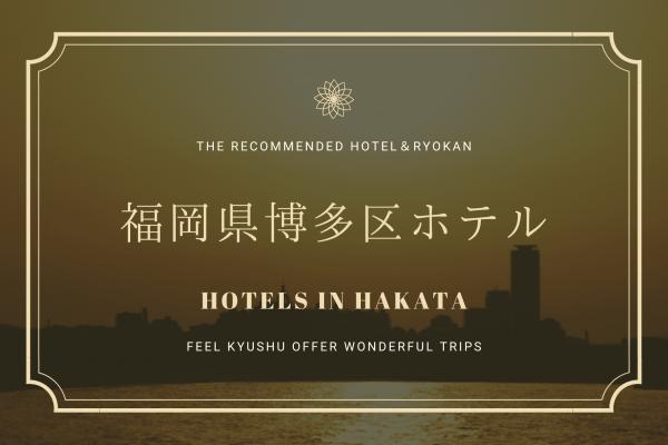福岡市 博多区 ホテル おすすめ 旅行 観光