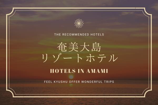 奄美大島 リゾートホテル おすすめ 旅行 観光 鹿児島
