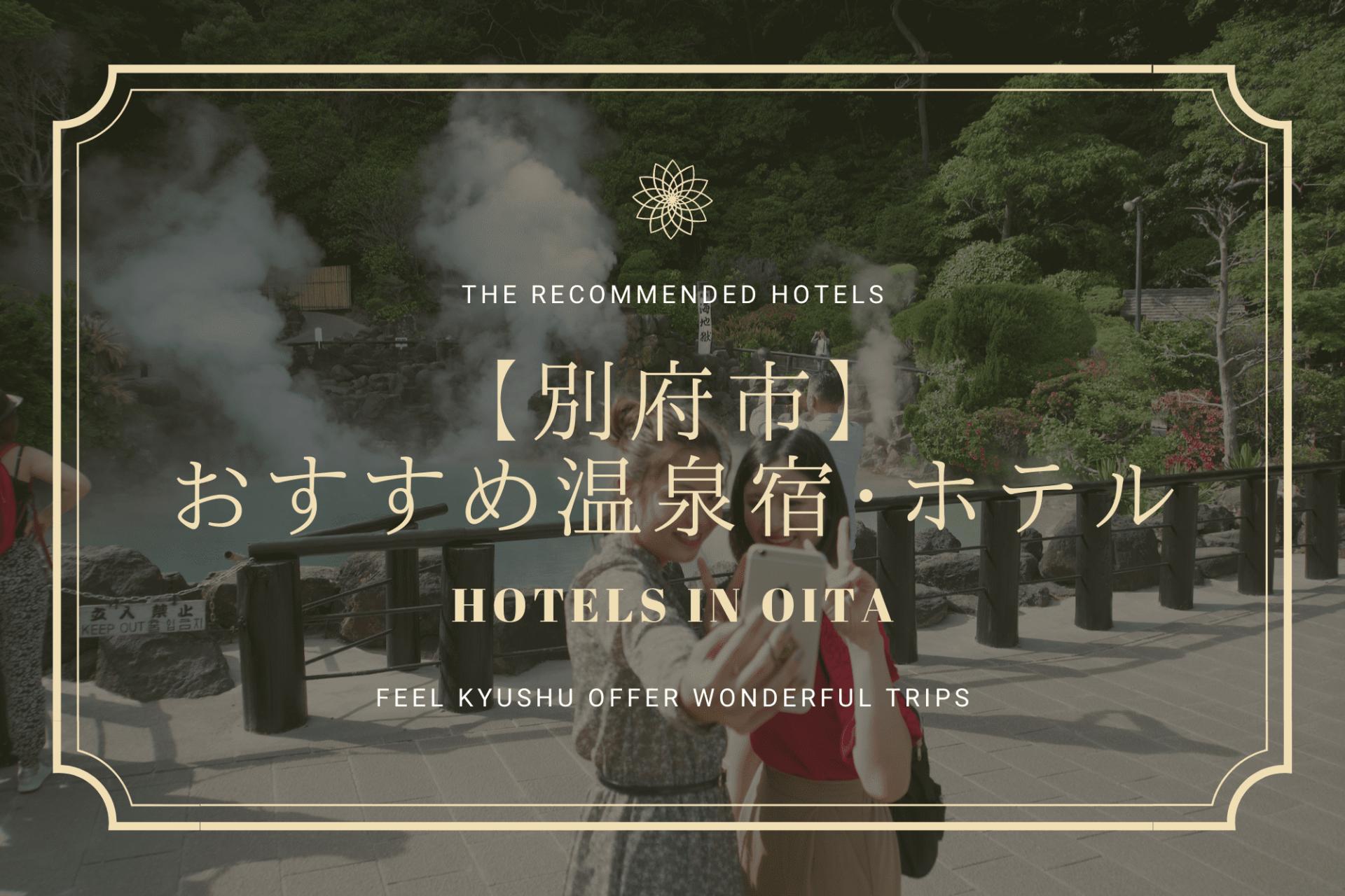 大分 別府 宿 温泉 おすすめ ホテル 観光 九州 旅行