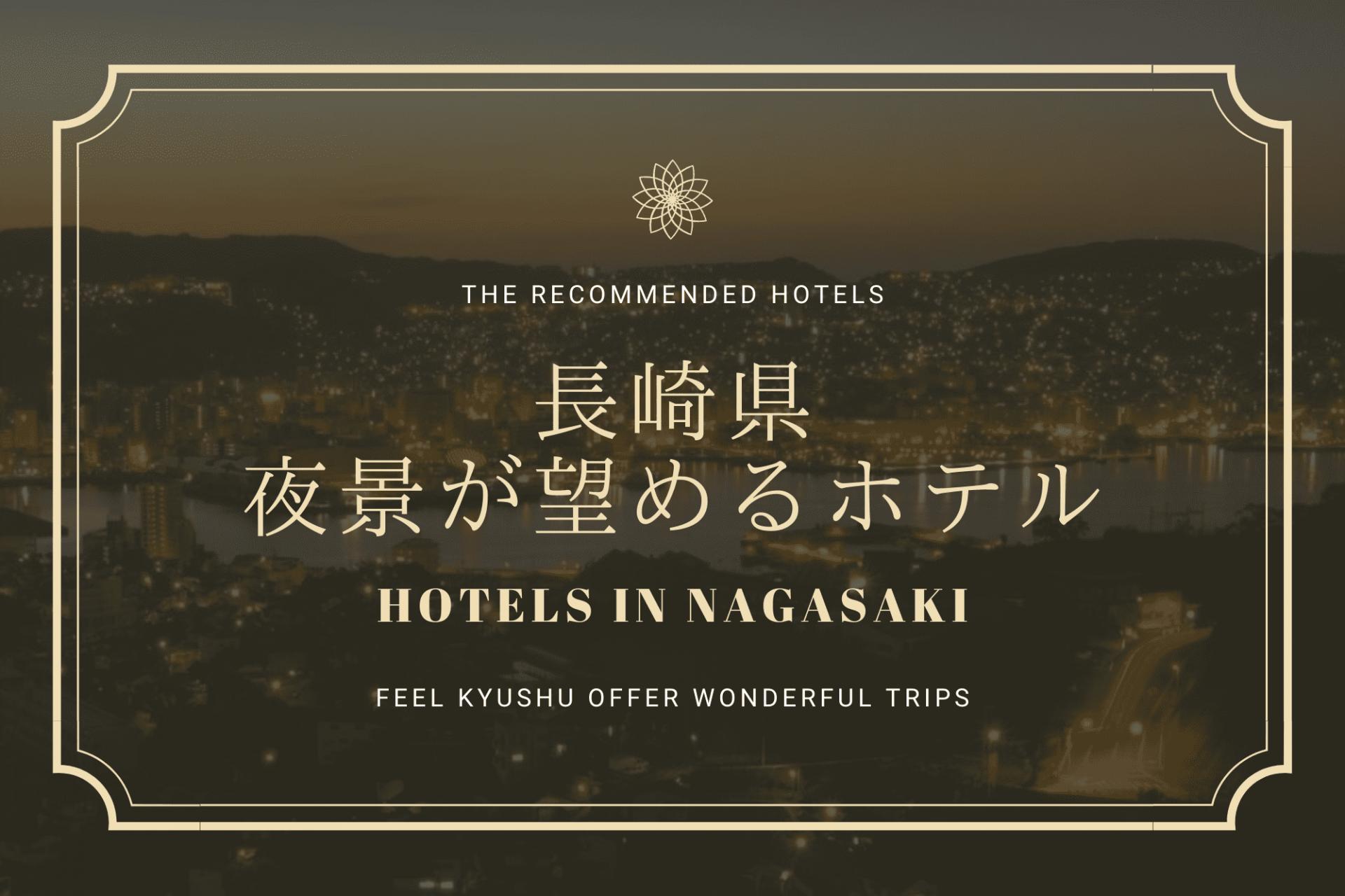長崎 夜景 ホテル 宿 おすすめ 旅行 九州 観光