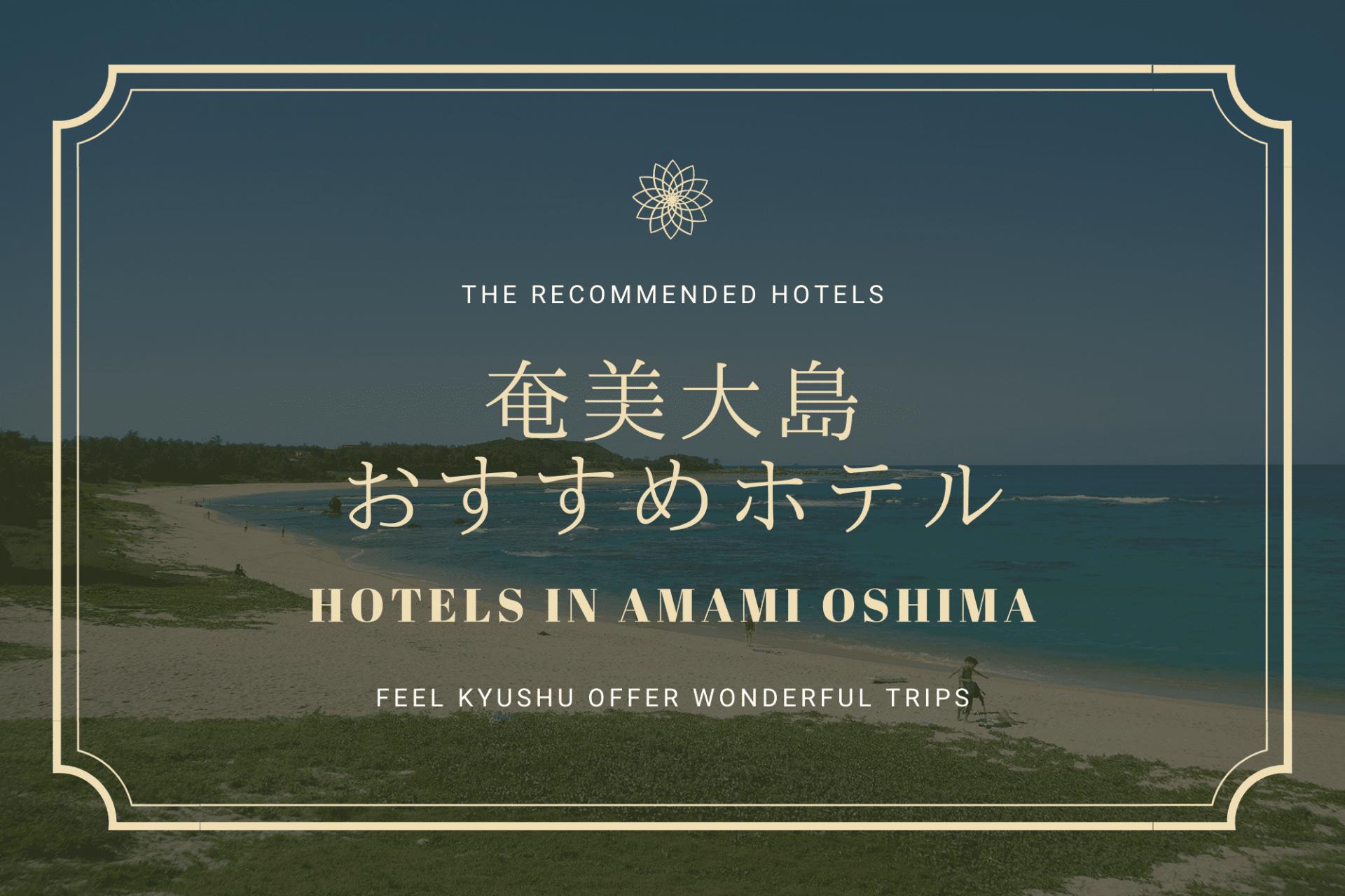 奄美大島 おすすめ ホテル 九州 旅行 観光