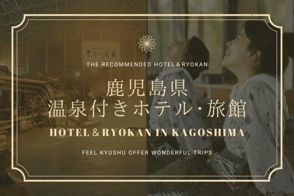 鹿児島 ホテル 温泉 旅館 宿 おすすめ 旅行 観光