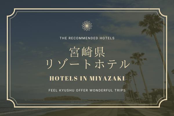 宮崎 リゾートホテル おすすめ 旅行 観光