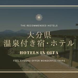 宿 大分 ホテル 温泉 おすすめ 九州 旅行 観光