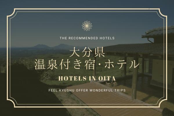 【大分】温泉付き宿・ホテル10選|日本一のおんせん県でリフレッシュ イメージ