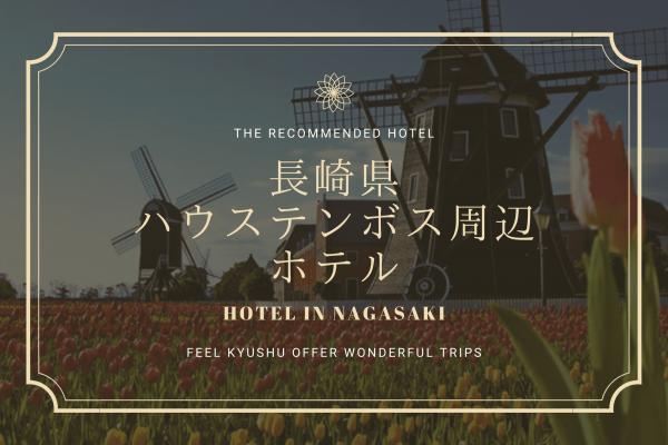 長崎・ハウステンボス周辺おすすめホテル6選【テーマパークからアクセス良好】 イメージ