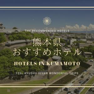 熊本県 おすすめ 宿 ホテル 九州 旅行 観光