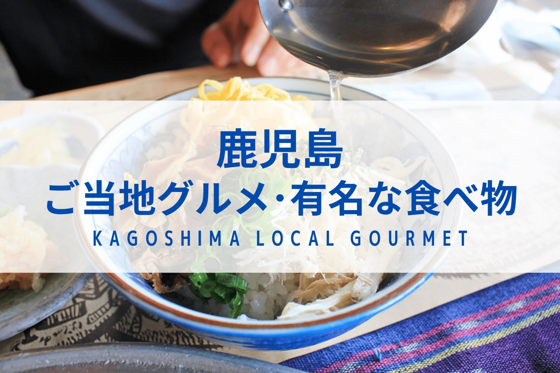 鹿児島 ご当地 グルメ 有名 な 食べ物 九州 観光 おすすめ 郷土 料理