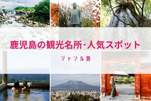 鹿児島 観光 名所 人気 スポット 九州 旅行 おすすめ