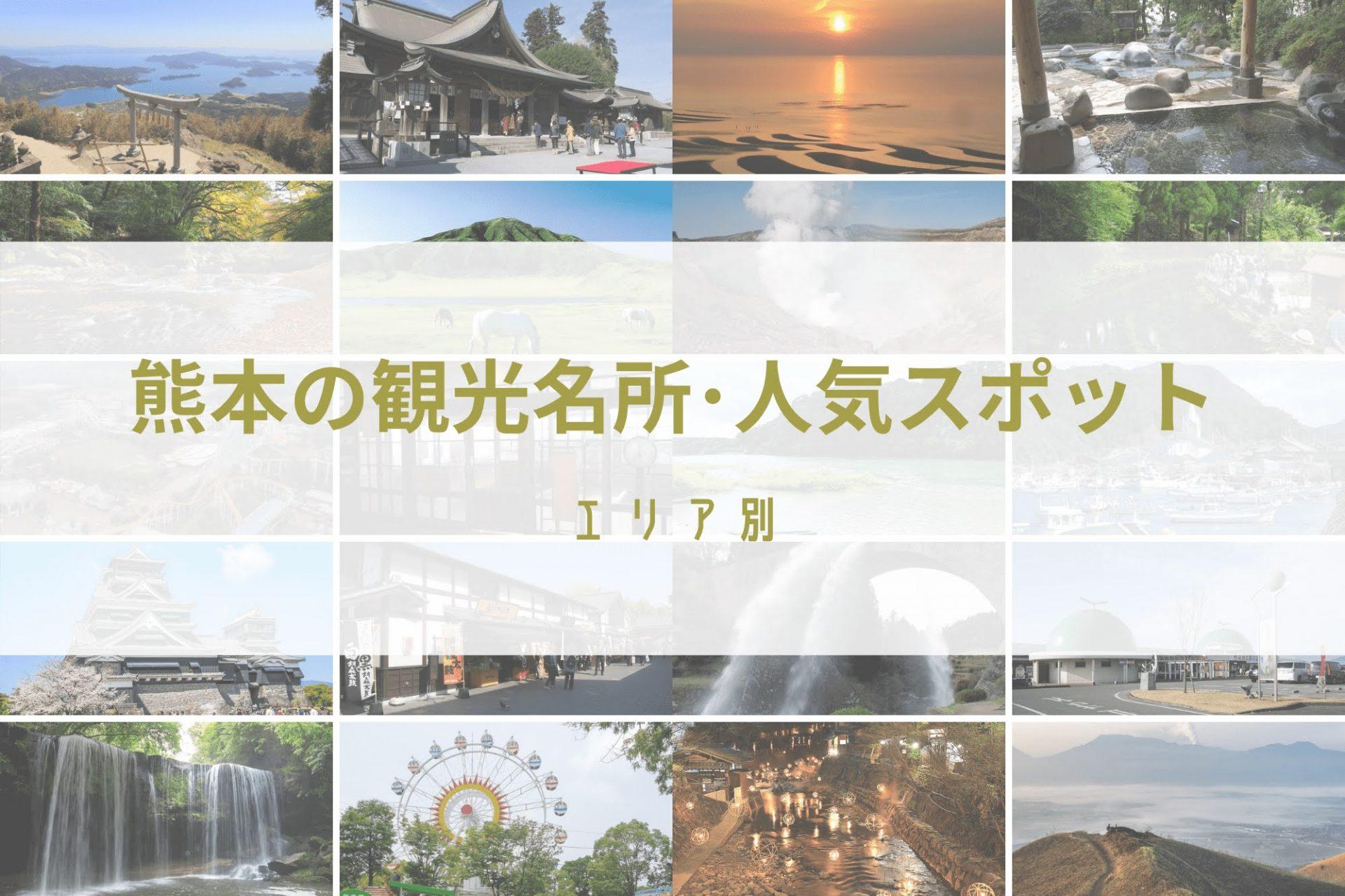 熊本 観光 名所 人気 おすすめ 旅行 九州