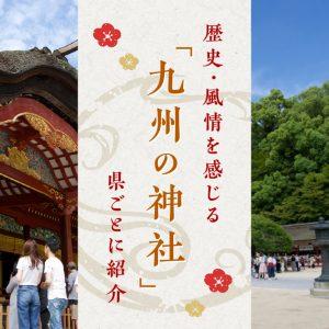 歴史・風情を感じる「九州の神社」県ごとに紹介