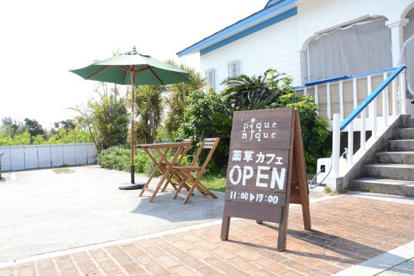 与論島で身体の外も中も整える!島の薬草を使ったカフェとエステを紹介