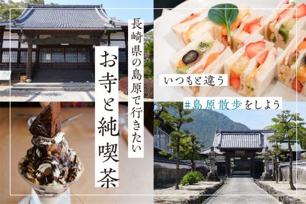 いつもと違う島原散歩をしよう。長崎県の島原で行きたいお寺と純喫茶 イメージ