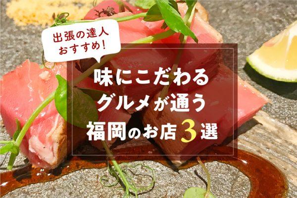 出張の達人おすすめ!味にこだわるグルメが通う福岡のお店3選