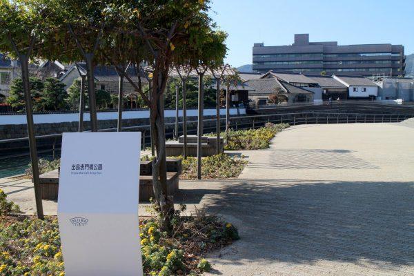 長崎市の注目エリア!歴史ある「出島町」をさるく イメージ