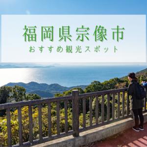 福岡 宗像 観光 おすすめ 旅行 九州