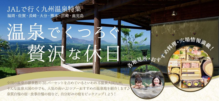 JALで行く!温泉特集in鹿児島県 鹿児島 ホテル 温泉 旅館 宿 おすすめ 旅行 観光