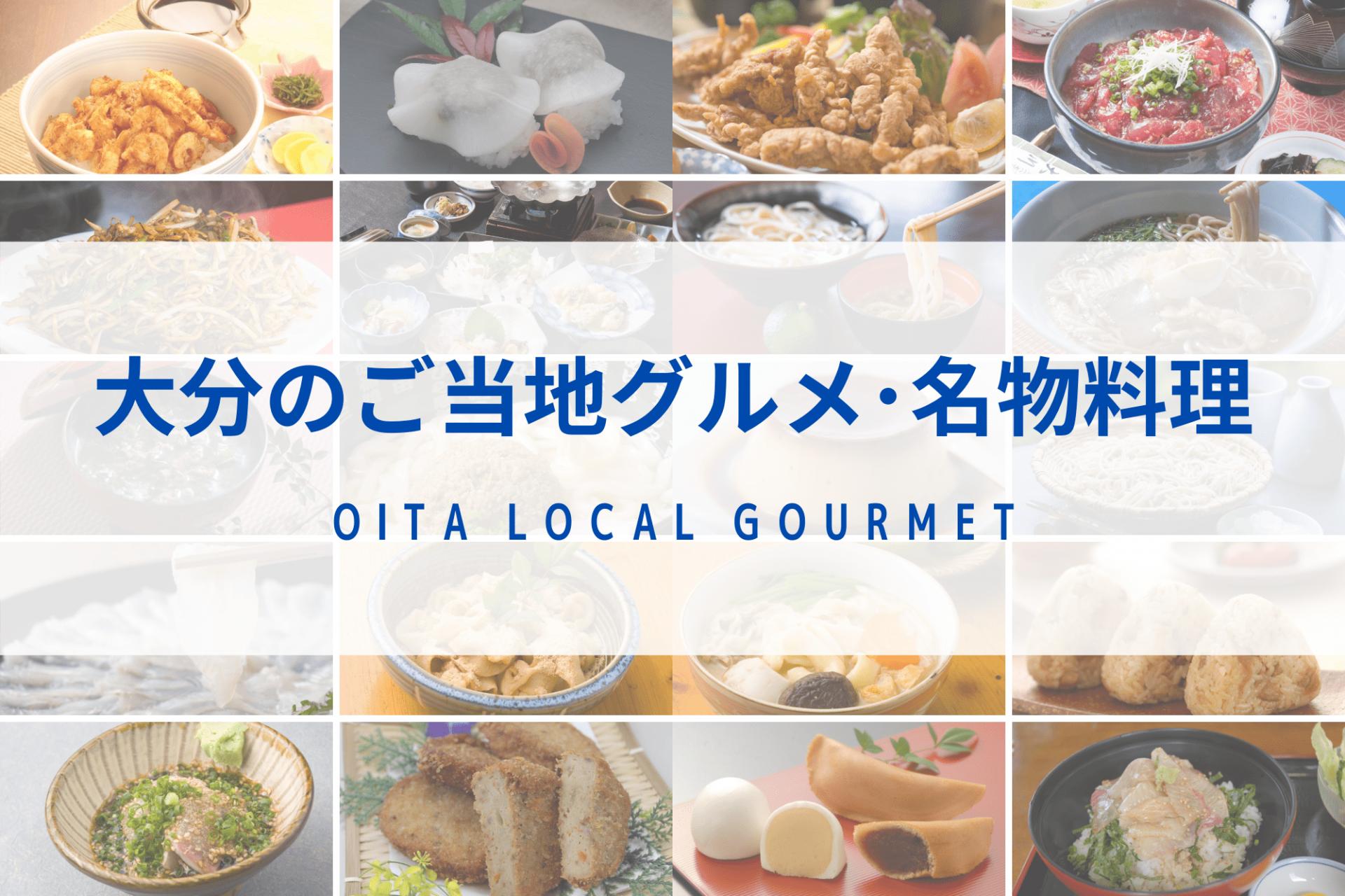 大分 ご 当地 グルメ 名物 料理 B級 九州 旅行 観光 おすすめ