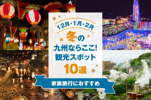 冬(12月1月2月)の九州ならここ!観光スポット10選【家族旅行におすすめ】