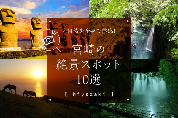 大自然を全身で体感!宮崎の絶景スポット10選