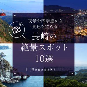 夜景や四季豊かな景色を望める!長崎の絶景スポット10選