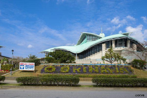 沖繩花卉嘉年華