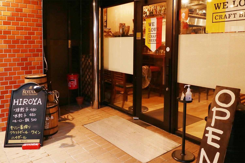 隠し味がパイン?!那覇市前島の「OKINAWA GYOZA ひろ屋 」