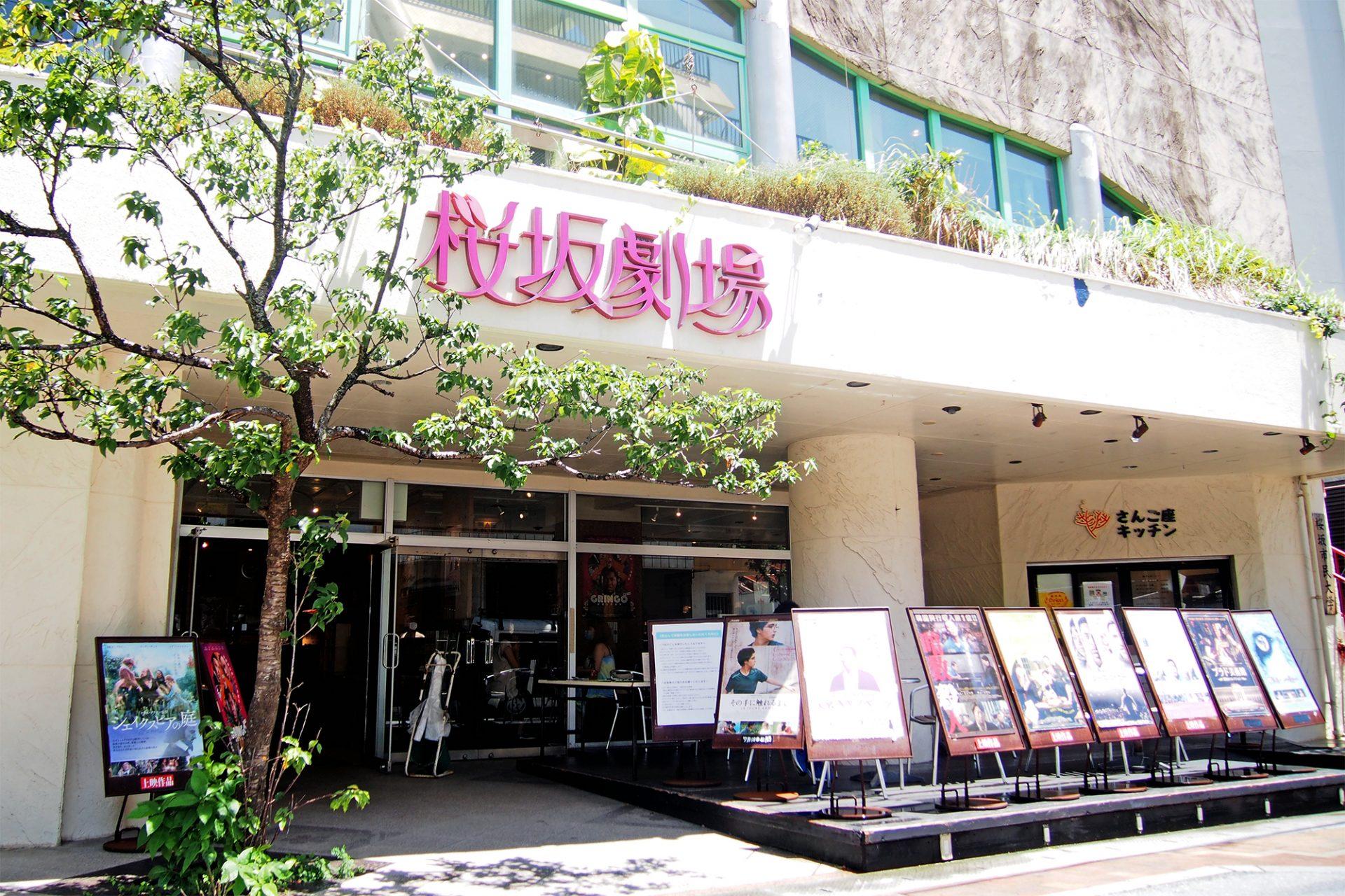 那覇市「桜坂劇場」 15周年を迎えた映画・ライブ・カフェ・ショップ、沖縄のカルチャー発信地