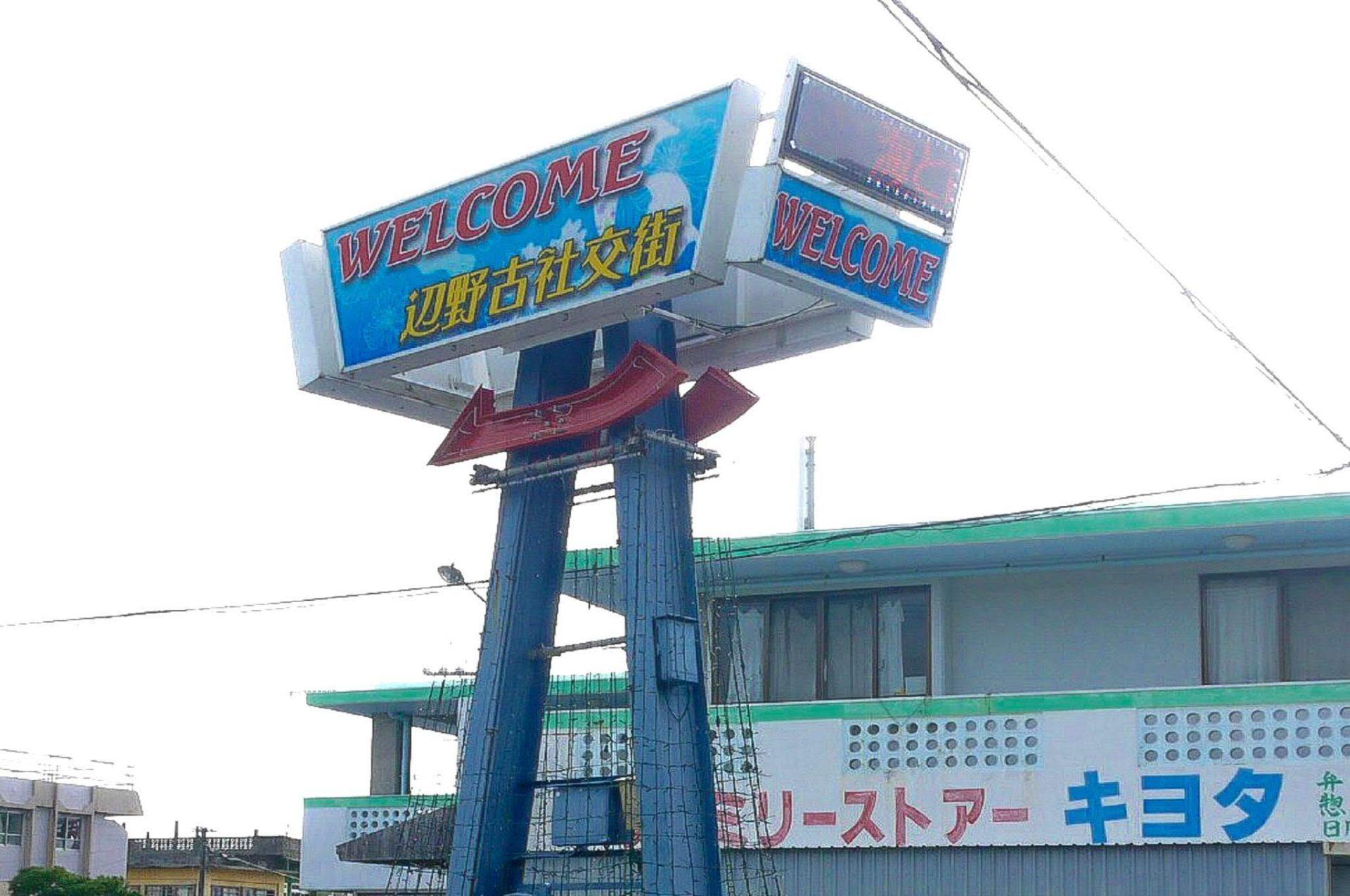名護市 辺野古 アップルタウン 沖縄 一人 ひとり 旅 男 観光 旅行