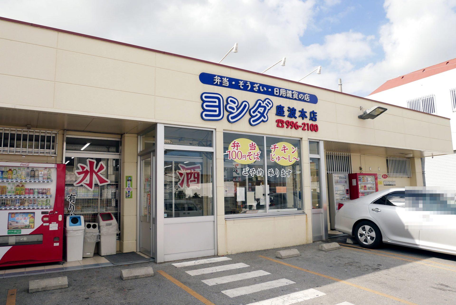 糸満市/ヨシダ座波本店