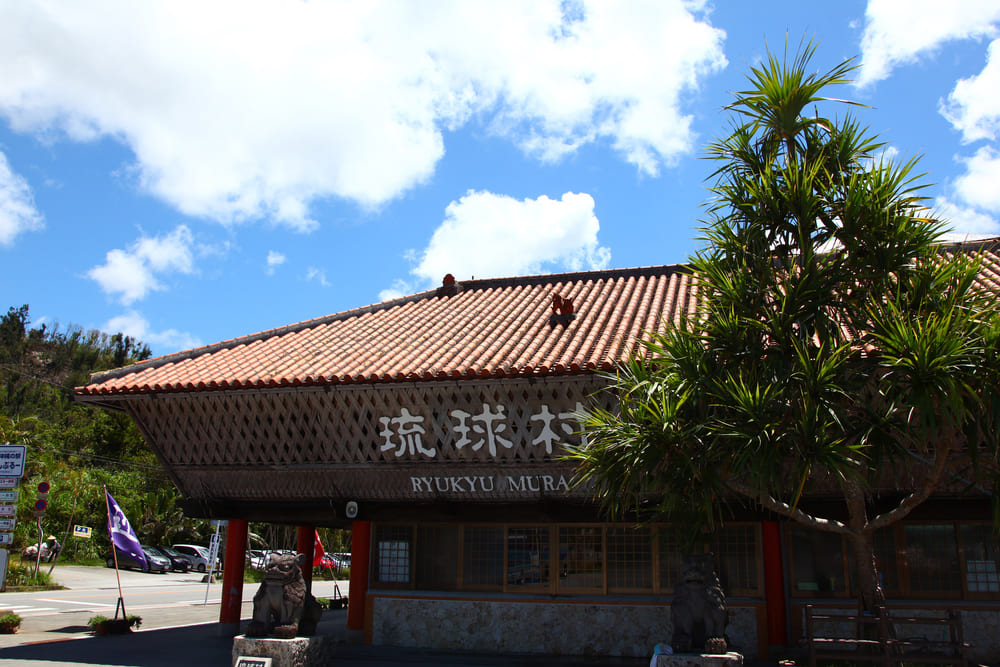沖縄 観光 名所 琉球村 恩納村