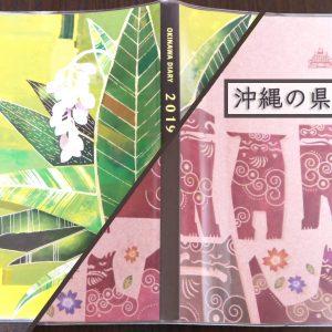 OKINAWA DIARY
