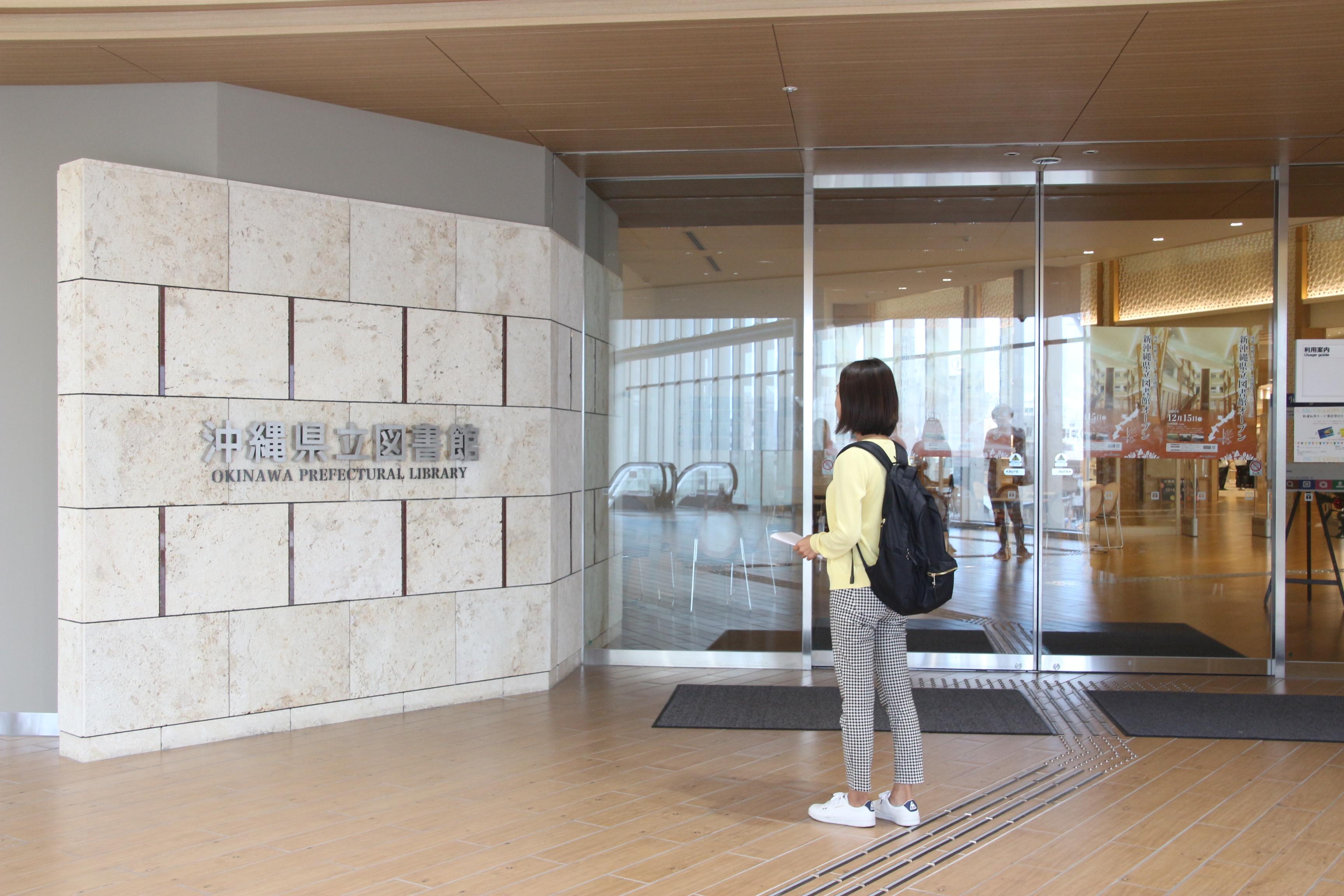 沖縄県立図書館入口