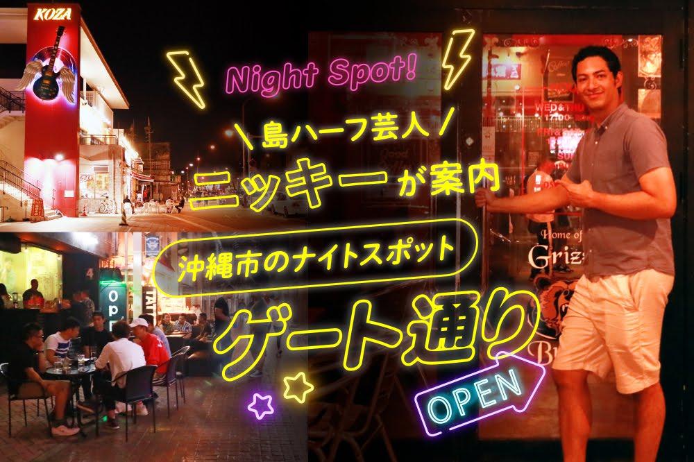 沖縄市の観光スポット③「ゲート通り」