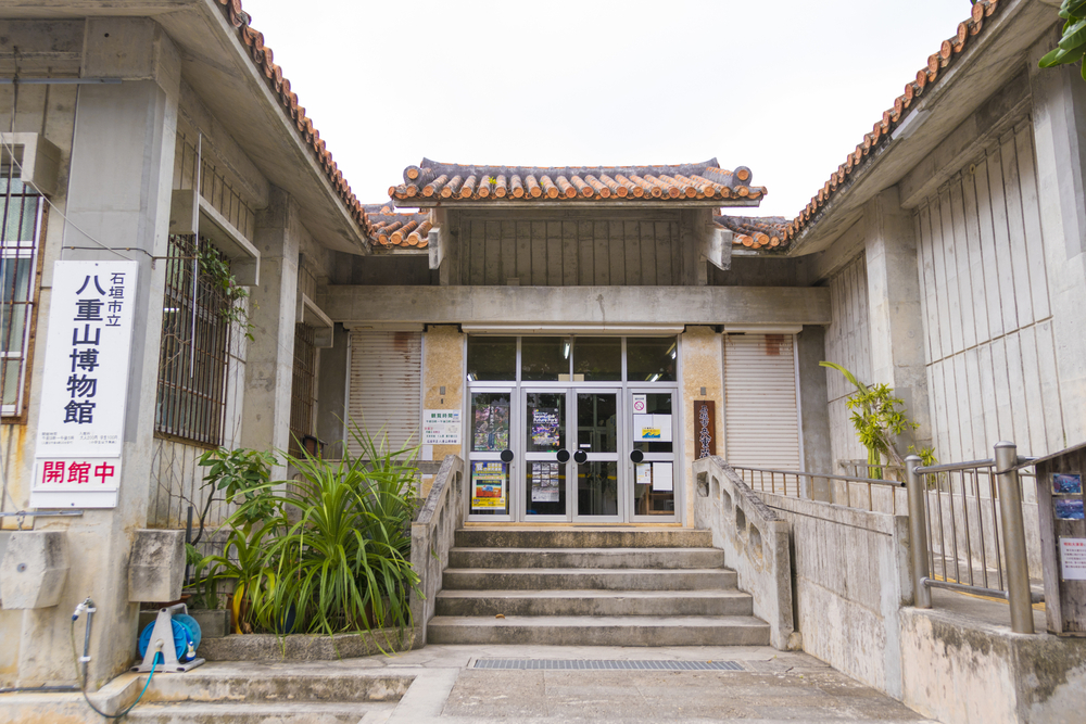 石垣市立八重山博物館 石垣島 沖縄 博物館