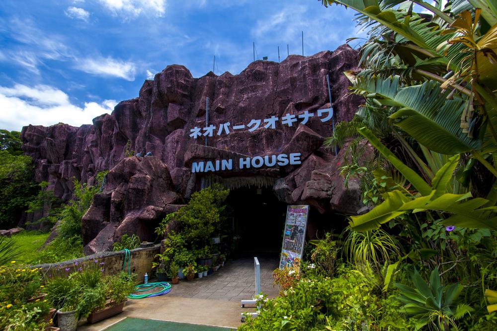 ネオパークオキナワ ネオパークオキナワ 沖縄 北部 観光 おすすめ 旅行 スポット 地