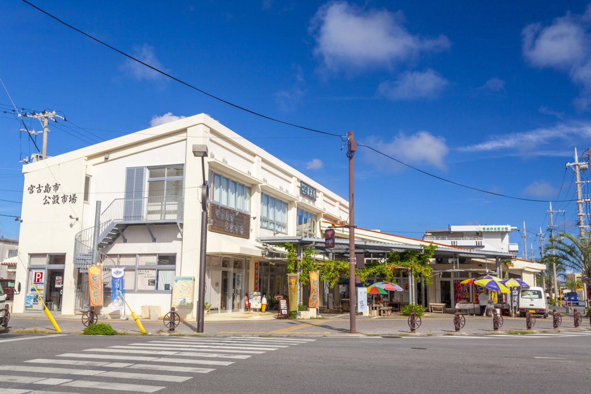 宮古島市公設市場 宮古島 観光 スポット おすすめ 沖縄 旅行