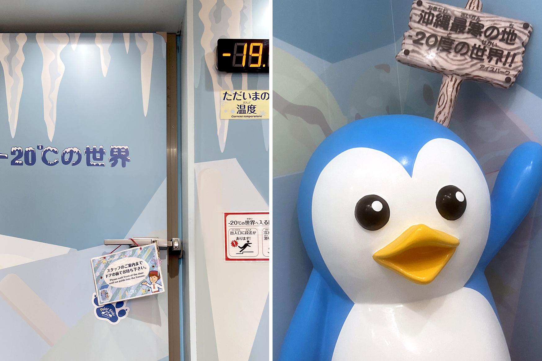 マイナス20度の世界が楽しめる冷凍庫体験