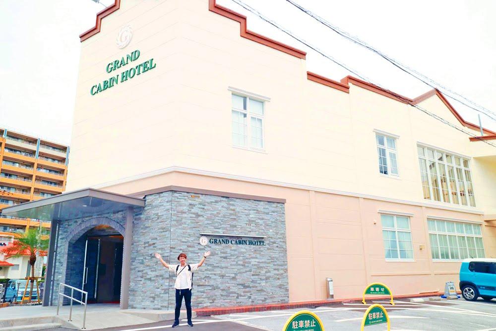 沖縄南部のホテル④「グランドキャビンホテル那覇小禄」