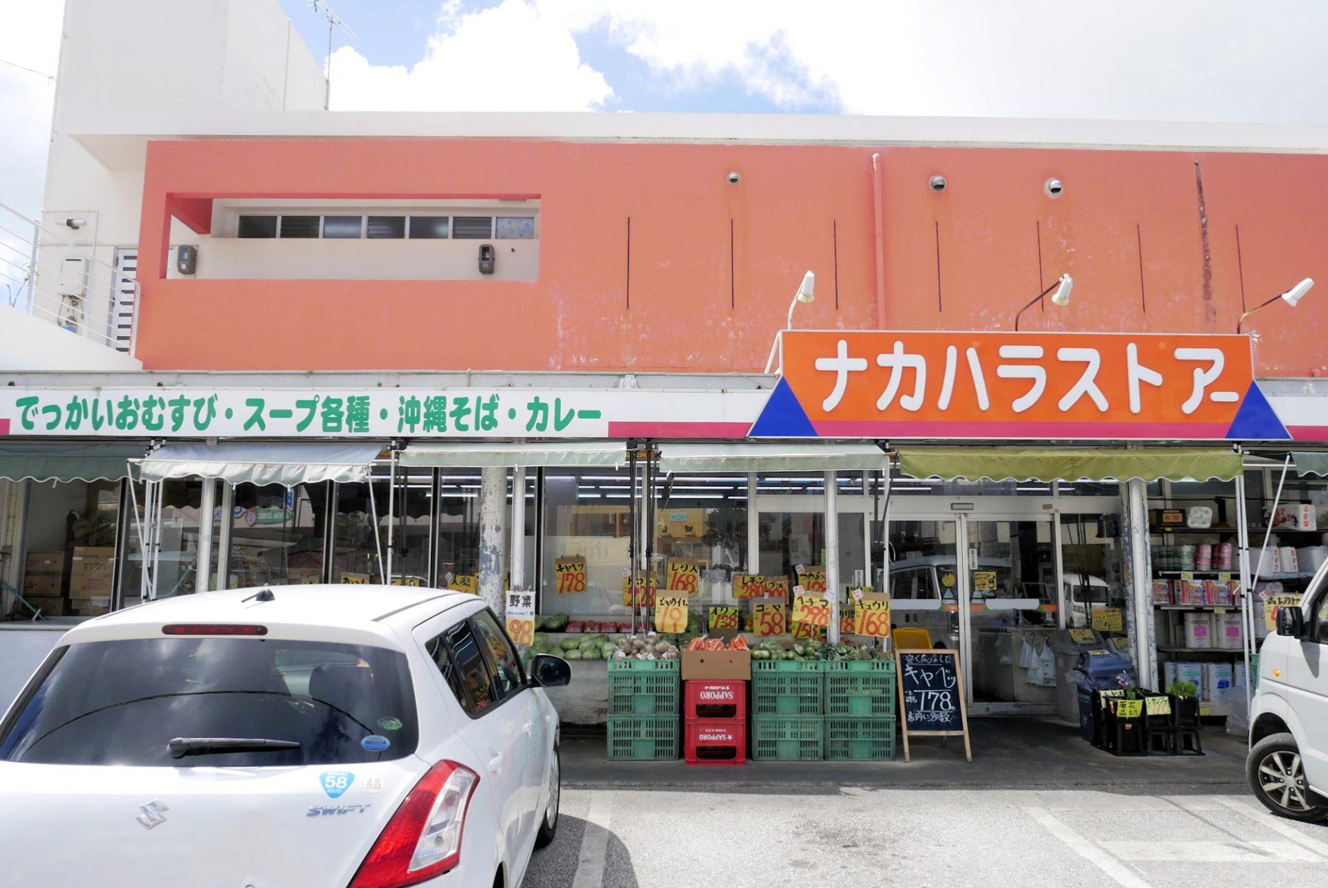 浦添市/ナカハラストアー