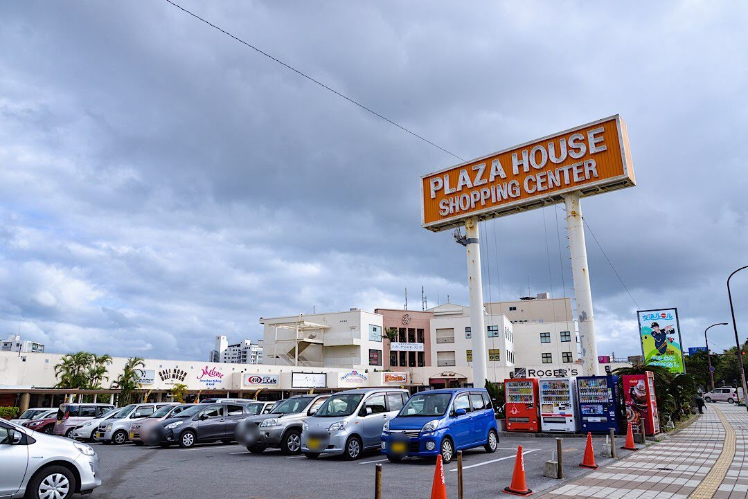 沖縄市の観光スポット⑤「プラザハウスショッピングセンター」